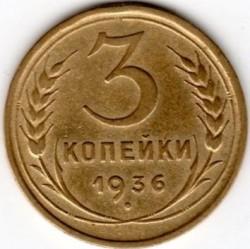 Mynt > 3kopek, 1935-1936 - Sovjetunionen  - reverse