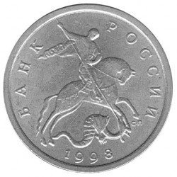 Монета > 5копійок, 1998 - Росія  - obverse