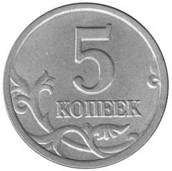 Монета > 5копеек, 1998 - Россия  - reverse