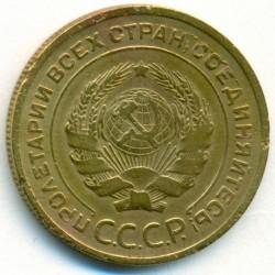 Монета > 5копеек, 1926-1935 - СССР  - obverse