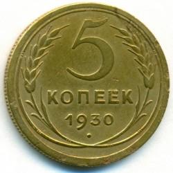 Moneda > 5kopeks, 1926-1935 - URSS  - reverse