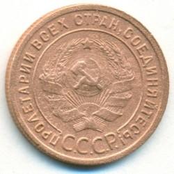 Moneta > 1kapeika, 1924-1925 - TSRS  - obverse