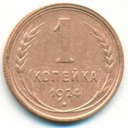 Монета > 1копейка, 1924-1925 - СССР  - reverse