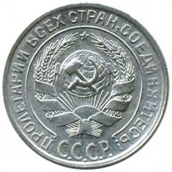 Pièce > 10kopeks, 1924-1931 - URSS  - obverse