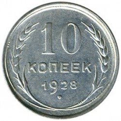 Moneta > 10kapeikų, 1924-1931 - TSRS  - obverse