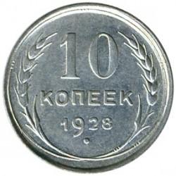 سکه > 10کوپک, 1924-1931 - اتحاد جماهیر شوروی  - reverse