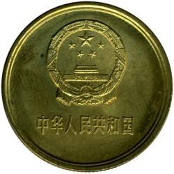 Moneta > 5jiao, 1980-1986 - Kinija  - obverse
