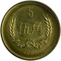 Moneta > 5jiao, 1980-1986 - Kinija  - reverse