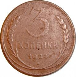 Monedă > 3copeici, 1924 - URSS  - reverse