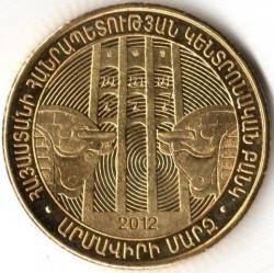 Moneda > 50dram, 2012 - Armenia  (Serie de las Provincias Armenias - Armavir) - reverse