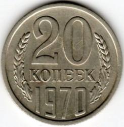 Minca > 20kopejok, 1970 - ZSSR  - reverse