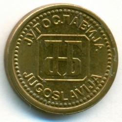 Moneta > 1dinaras, 1992 - Jugoslavija  - obverse