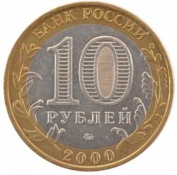 Moneda > 10rublos, 2000 - Rusia  (55 Aniversario - Victoria en la Gran Guerra Patriótica 1941-1945) - obverse