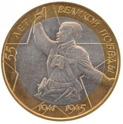 Moneda > 10rublos, 2000 - Rusia  (55 Aniversario - Victoria en la Gran Guerra Patriótica 1941-1945) - reverse