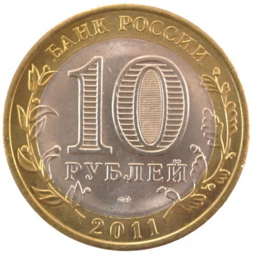 Details about  /10 roubles 2011 Russia Republic of Buryatiya BIMETALLIC UNC