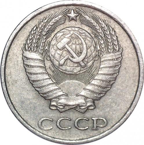 10 kopeck 1989 USSR CCCP Russian Soviet coin