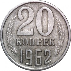 Moneta > 20kopiejek, 1961-1991 - ZSRR  - obverse