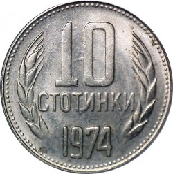 Кованица > 10стотинки, 1974-1990 - Бугарска  - obverse