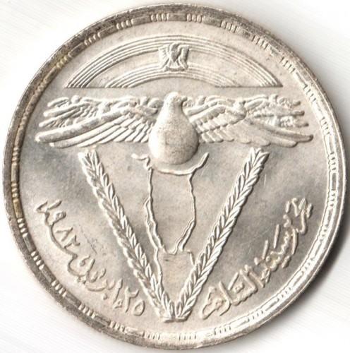1 Pfund 1982 Return Of Sinai ägypten Münzen Wert Ucoinnet