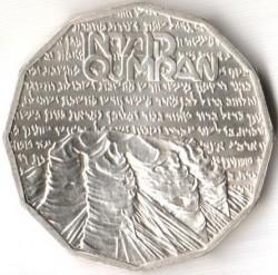 Coin > ½sheqel, 1982 - Israel  (Holyland Sites - Qumran Caves) - reverse
