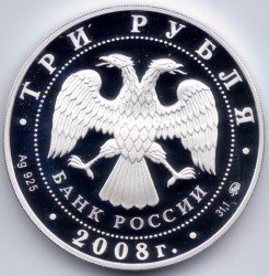 Moeda > 3rublos, 2008 - Rússia  (Saint Vladimir Cathedral of Zadonsk Monastery) - reverse
