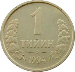 Pièce > 1tiyin, 1994 - Ouzbékistan  - reverse