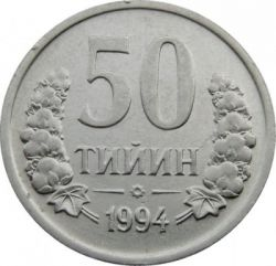 Pièce > 50tiyin, 1994 - Ouzbékistan  (Sans points autour de la face) - reverse
