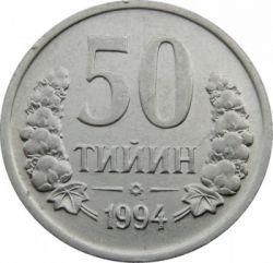 Pièce > 50tiyin, 1994 - Ouzbékistan  (W/o dots around obverse) - reverse