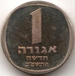 Монета > 1новаяагора, 1981-1984 - Израиль  (Пьедфорт: вес 4.2 гр) - reverse