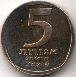 Mynt > 5 new agorot, 1981-1984 - Israel  (Piedfort Set: weight 6.3 g) - obverse