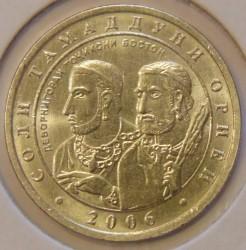 Moneta > 1somoni, 2006 - Tagikistan  (Year of Aryan Civilization - Ancient Aryan Know) - reverse