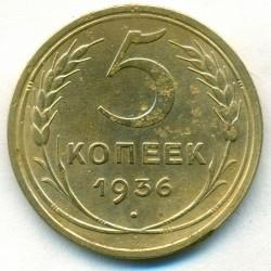 Mynt > 5kopeks, 1935-1936 - Sovjetunionen  - reverse