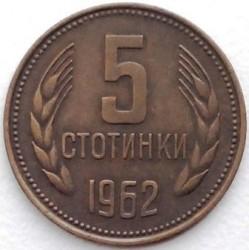 Pièce > 5stotinki, 1962 - Bulgarie  - reverse