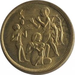 Монета > 10мілімів, 1975 - Єгипет  (Продовольча програма - ФАО) - obverse