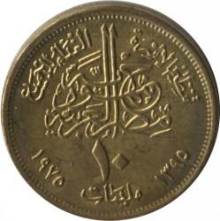 Монета > 10мілімів, 1975 - Єгипет  (Продовольча програма - ФАО) - reverse