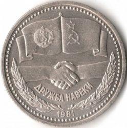 Moneda > 1rublo, 1981 - URSS  (Amistad Sovietico-búlgara) - reverse