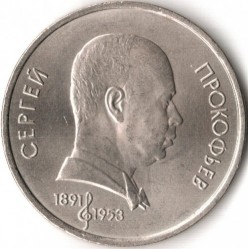 Coin > 1 ruble, 1991 - USSR  (100th Anniversary - Birth of Sergei Prokofiev) - reverse