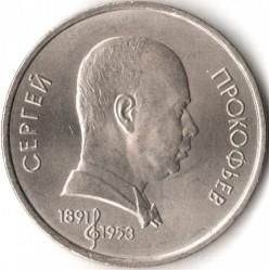 Moneda > 1rublo, 1991 - URSS  (100º Aniversario - Nacimiento de Sergei Prokofiev) - reverse