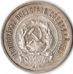 Moneta > 20copechi, 1921-1923 - USSR  - obverse