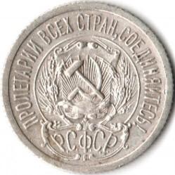 Moneta > 15kapeikų, 1921-1923 - TSRS  - obverse