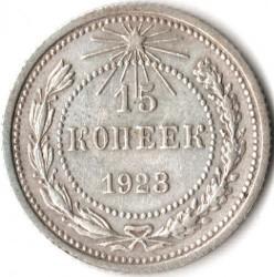 Moneta > 15kapeikų, 1921-1923 - TSRS  - reverse