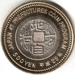 Moneta > 500yen, 2013 - Giappone  (Hiroshima) - reverse