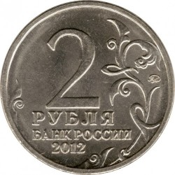Moneda > 2rublos, 2012 - Rusia  (200 Aniversario de la Victoria) - obverse