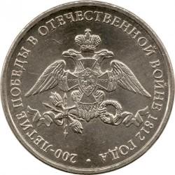 Moneda > 2rublos, 2012 - Rusia  (200 Aniversario de la Victoria) - reverse