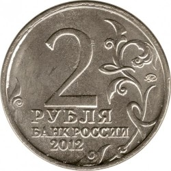 Moneda > 2rublos, 2012 - Rusia  (Organizer of Partisan Movement Vasilisa Kozhina) - obverse