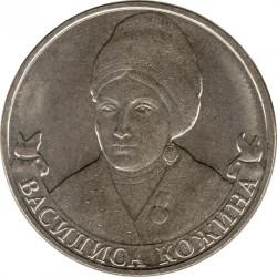 Moneda > 2rublos, 2012 - Rusia  (Organizer of Partisan Movement Vasilisa Kozhina) - reverse
