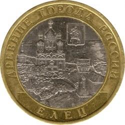 錢幣 > 10盧布, 2011 - 俄羅斯  (葉列茨) - reverse
