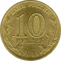 Pièce > 10roubles, 2011 - Russie  (Towns of Martial Glory - Orel) - obverse
