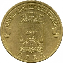 Pièce > 10roubles, 2011 - Russie  (Towns of Martial Glory - Orel) - reverse