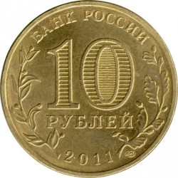 Coin > 10 rubles, 2011 - Russia  (Towns of Martial Glory - Elets) - obverse